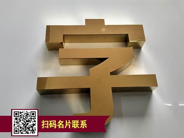 深圳前海公司形象墙广告招牌制作