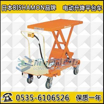 BX50B电动升降平台车,日本BISHAMON升降平台车