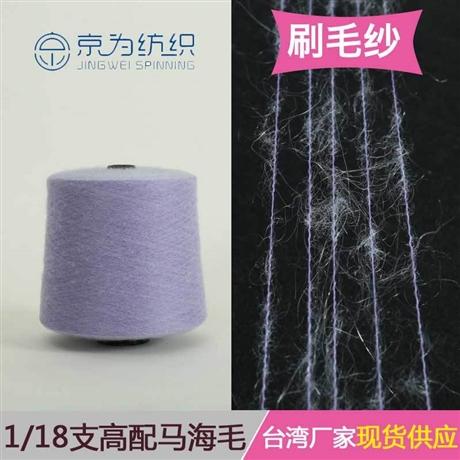 浙江濮院马海毛纱线 高比例羊毛马海毛混纺纱厂家批发
