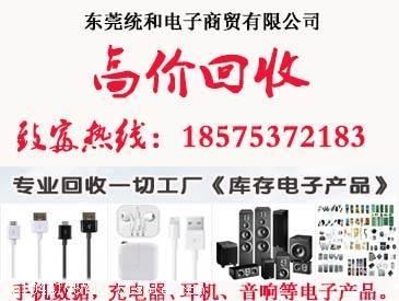 手机充电器回收;USB数据线回收;耳机线回收