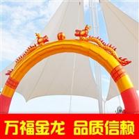 厂家直销金色双龙拱门婚庆开业庆典专用彩虹门定制广告气模
