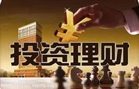 南京投资理财产品排行 网上理财平台排名