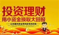 沈阳投资理财产品排行 网上理财平台