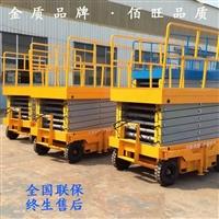移动式升降机厂供移动式升降平台