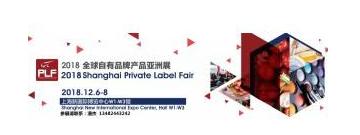 2018全球自有品牌产品亚洲展PLF