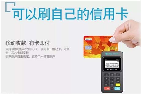 手机POS机代理-手机pos机拉卡拉教你信用卡还卡的小窍门