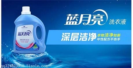 蓝月亮洗衣液新货源新价格 招全国代理