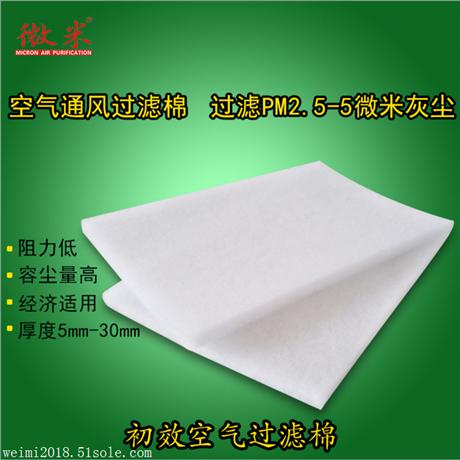 微米厂家 无纺布 空气过滤棉 初效滤棉 防尘过滤棉