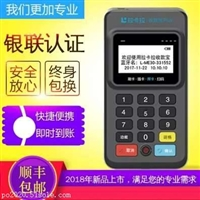 拉卡拉手机pos机代理加盟 手机POS机代理