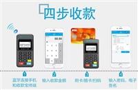 POS机怎么办理 刷卡机办理多少钱一台