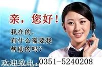 欢迎进入-太原双鹿空调售后服务站-咨询热线