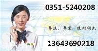 欢迎进入-太原东宝空调维修网站-售后服务电话