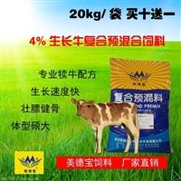 犊牛专用生长性专用饲料