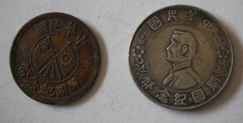 开国纪念币到底值不值钱