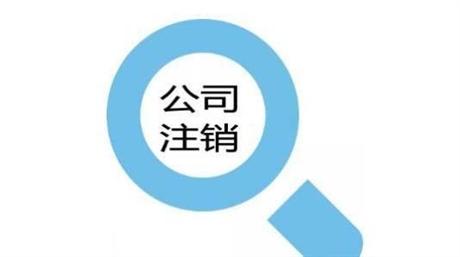 上海公司注销多少钱