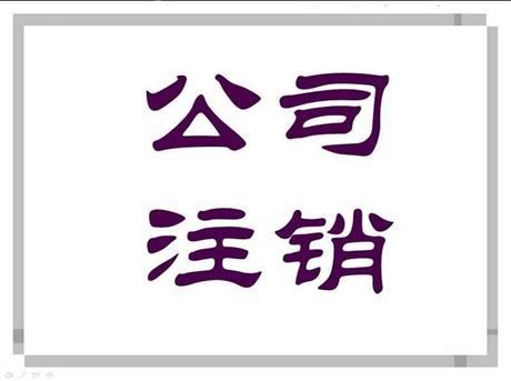 上海公司注销费用