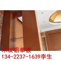 木纹铝单板报价-幕墙铝单板厂家定制生产