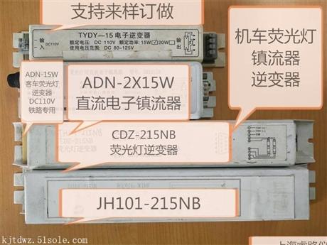逆变器和逆变电源LRD-18NBTCN-110TCN-24LX3-12C