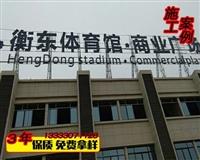 体育运动木地板厂家湖南省衡阳衡东体育馆广场施工案例