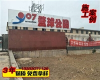 山西阳泉市长青石化篮球馆木地板铺设项目