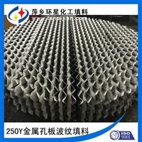 SM450Y不锈钢孔板波纹填料 金属波纹板填料