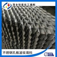 350Y金属孔板波纹填料 洗苯塔波纹填料