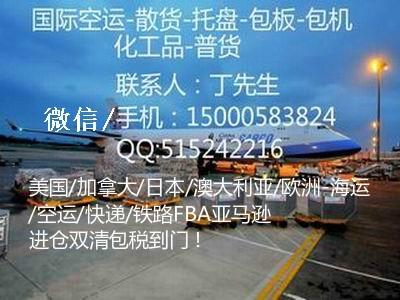上海到哥伦比亚空运专线特快出口