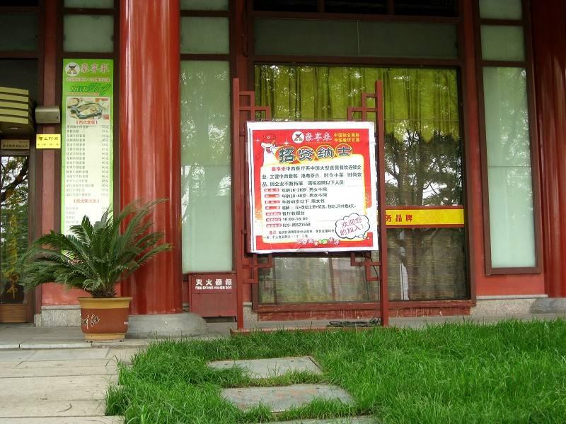 吉林江苏宣传栏厂家直销、先进的生产设备