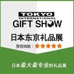 中国国际总代理日本礼品展GIFTSHOW