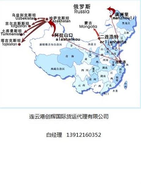 铁路货运代理 中亚铁路货运