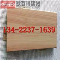 木紋轉印鋁單板 氟碳木紋鋁單板 仿木紋色鋁單板