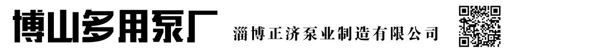 淄博正济泵业制造有限公司