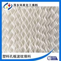 250Y吸收塔波形纹填料脱硫塔塑料孔板波纹填料250型孔板波纹填料
