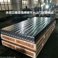 三维柔性焊接平台厂家报价