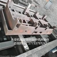 树脂砂机床铸件大型床身件生产厂