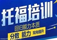 上海托福听力培训、助你适应考试考出高分