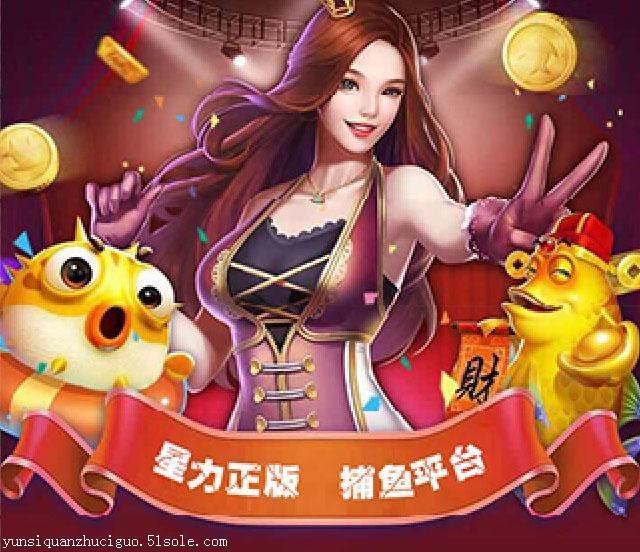 捕鱼牛魔王游戏手机版下载