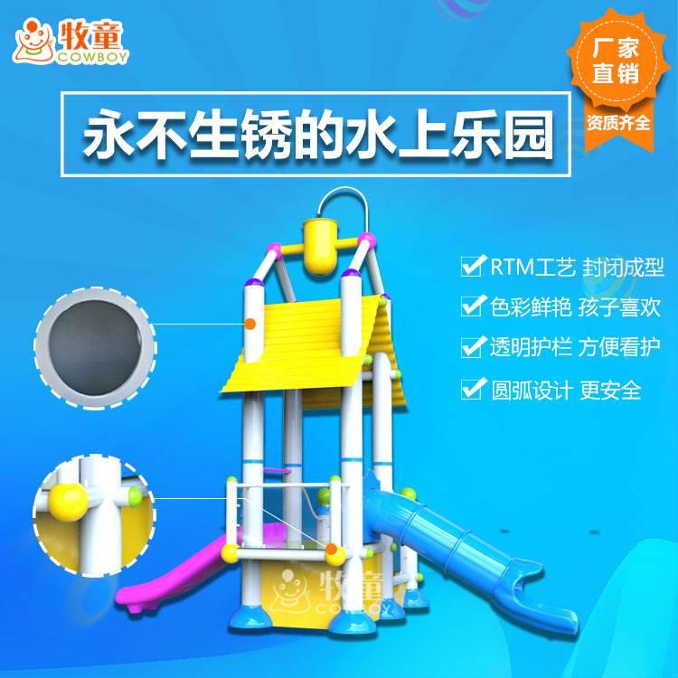 水上乐园设备广州牧童厂家直供缤纷系列