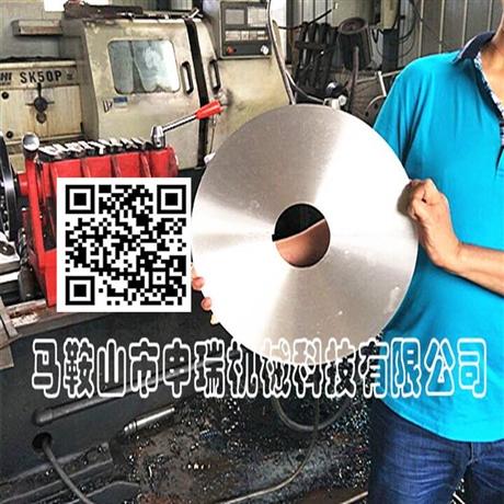 胶带分切上下刀片 圆形分切刀片-马鞍山市申瑞机械科技有限公司