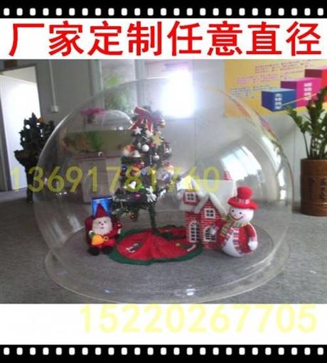亚克力圣诞球超大透明圆球制作厂家透明圆形防护罩