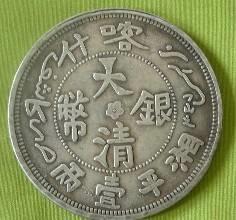 大清银币现在值多少钱
