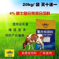 母牛繁殖专用预混料