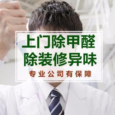 西安除甲醛-西安甲醛治理-西安空氣治理-西安室內空氣汙染治理