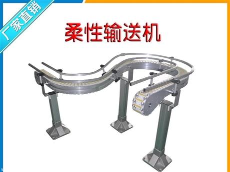 柔性输送机厂家 柔性链板输送系统 齿型链板输送设备