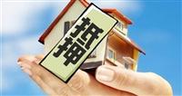 深圳房屋抵押贷款找哪家