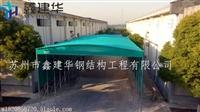 下城区安装户外大型伸缩仓库移动雨篷围布半包围