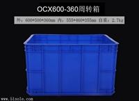 塑料周转箱、塑料箱、物料箱、厂家供应600*500*360mm加厚箱