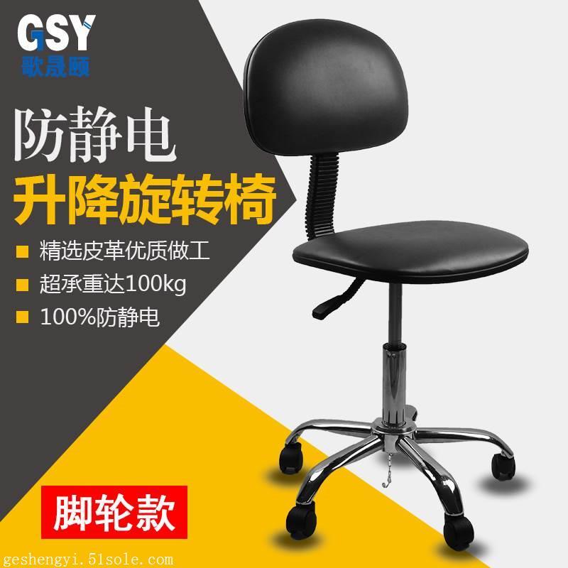 歌晟颐防静电靠背椅防静电工作椅实验凳车间凳子