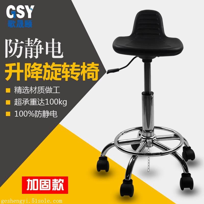 歌晟颐防静电椅子PU实验椅升降圆凳防静电椅靠背
