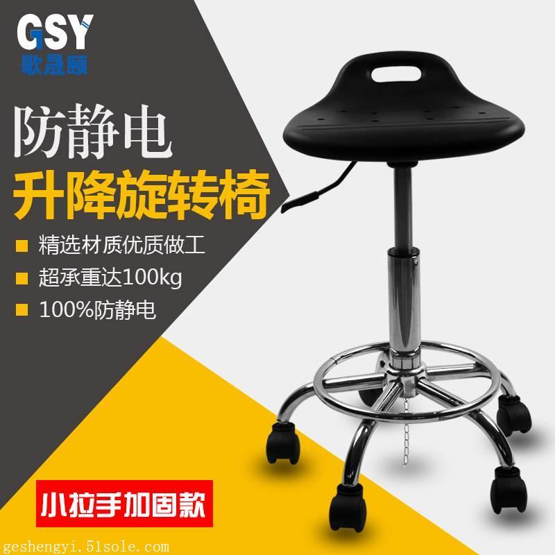 东莞歌晟颐厂家批发实验室圆凳防静电工作椅防静电靠背椅